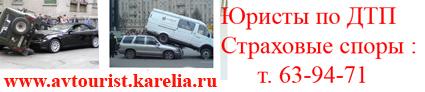 автоюрист Петрозаводск осаго ДТП